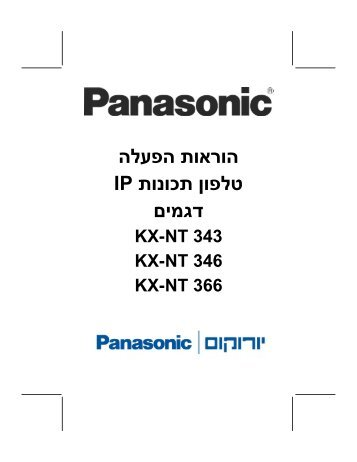 Panasonic Telephone Manual Kx Dt333