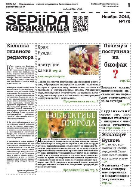 SEPiiDA - Каракатица - Ноябрь 2014 №1(1)