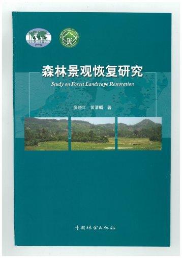 [en]+[zh]Study on Forest Landscape Restoration - ITTO