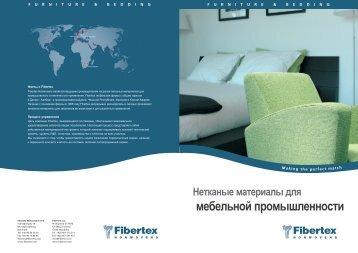 мебельной промышленности - Fibertex AS
