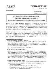 「株式会社スタイルウォーカー」設立 - SQUARE ENIX