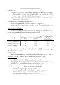 ดาวน์โหลดเอกสารแนบ - จัดซื้อจัดจ้าง - กรมชลประทาน - Page 3