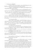 ดาวน์โหลดเอกสารแนบ - จัดซื้อจัดจ้าง - กรมชลประทาน - Page 4