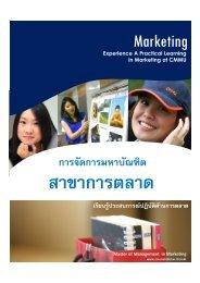 Marketing - Inside CMMU - Mahidol University
