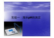实验一海水pH的测定p