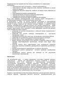 SAVE f o u n d a t i o n Safeguard for Agricultural Varieties in Europe ... - Page 3