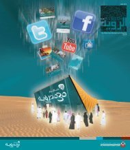 Abu Dhabi Urban Planning Council Magazine Issue 6 April 2012