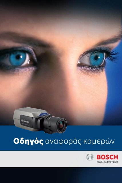 Οδηγός αναφοράς καμερών - Simon Technologies