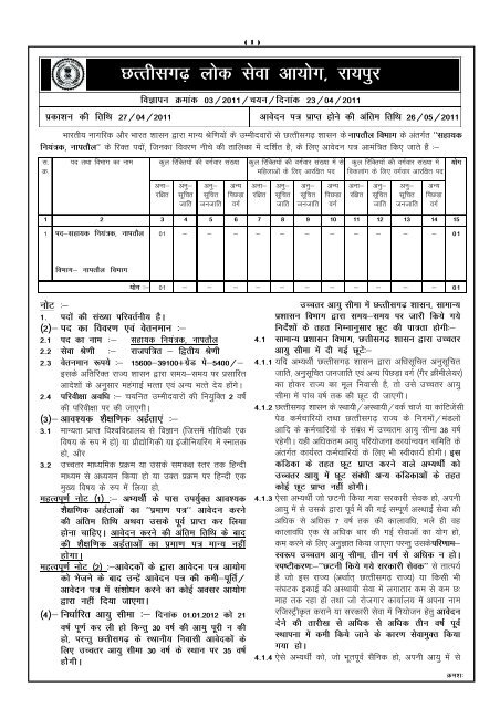 advertisement for the post of astt. controller naap taul-2011