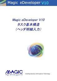 Magic eDeveloper V10 タスク基本構造 (ヘッダ明細入力)
