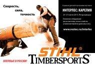 Презентация шоу-программы STIHL ... - Интерлес