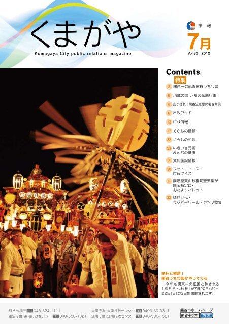 平成24年7月号 1~11ページ(PDF:3052KB) - 熊谷市