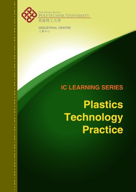 Plastics Technology Practice - The Hong Kong Polytechnic University