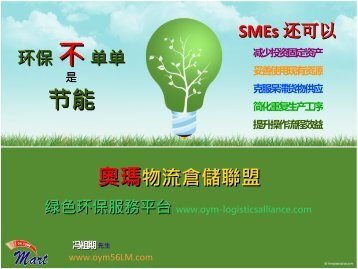 应用案例分享-绿色电子商务物流讲者