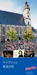ライプツィヒ 音楽の町 - Leipzig: Richard Wagner - Jubiläumsjahr ...