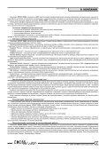 Untitled - кабельные каналы, розетки телефонные, выключатели - Page 3