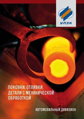 Поковки, отливки и детали с механической обработкой».pdf
