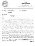 vf/k'kklh vfHk;Urk - MVVNL - Page 2
