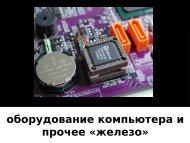 оборудование компьютера и прочее «железо»