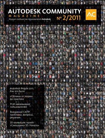 Autodesk Community Magazine №2 - Воронежский ...