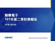 101年第二季財務暨營運報告說明會簡報(pdf, 176kb) - UMC