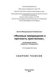 VI Международная конференция памяти Г. В. Курдюмова
