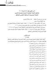 أمر ملكي رقم 48 لسنة 2011 - Biciactions.bh