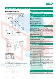 Wilo Техническое Описание Top S 25-10-.pdf