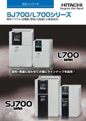 SJ700/L700シリーズ - 株式会社 日立産機システム