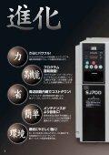 SJ700/L700シリーズ - 株式会社 日立産機システム - Page 2