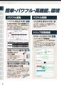 SJ700/L700シリーズ - 株式会社 日立産機システム - Page 4