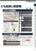 SJ700/L700シリーズ - 株式会社 日立産機システム - Page 5