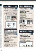 SJ700/L700シリーズ - 株式会社 日立産機システム - Page 6