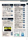SJ700/L700シリーズ - 株式会社 日立産機システム - Page 7