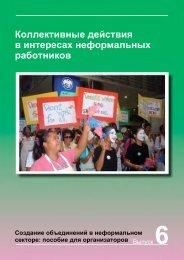 Коллективные действия в интересах ... - Inclusive Cities