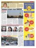 Туманное будущее Старого Таллинна Языковое ... - Linnaleht - Page 3