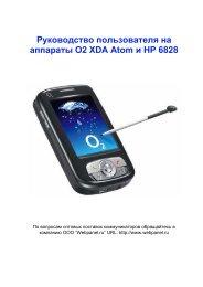 O2 XDA Atom User Manual RUS.pdf - Инструкции