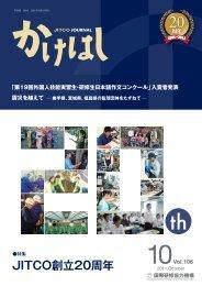 創立20周年に寄せて - JITCO - 公益財団法人 国際研修協力機構
