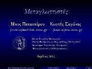 Μεταγλωττιστές - courses.softlab.ntua.gr - Εθνικό Μετσόβιο ...