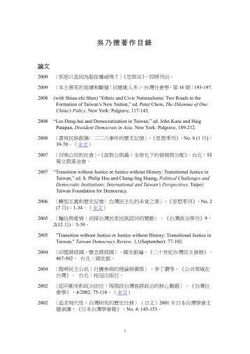 吳乃德網頁 - 中央研究院-- 社會學研究所- Academia Sinica