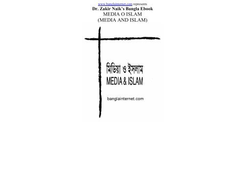 Bangla Ebook Sites