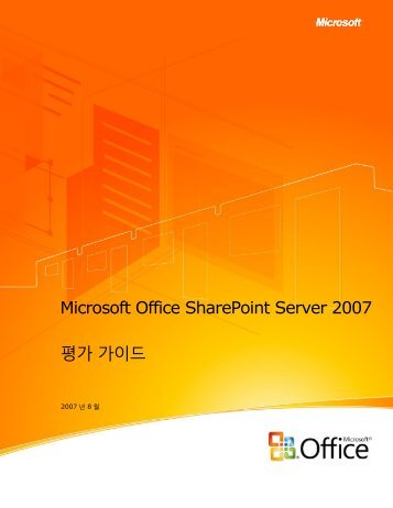 Microsoft Office SharePoint Server 2007 평가 가이드 - TechNet Blogs