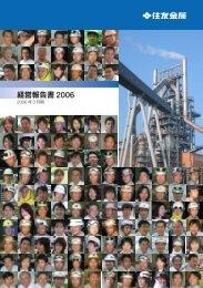 2006年アニュアルレポート