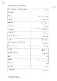 Arabic English Legal Dictionary (Book 4)