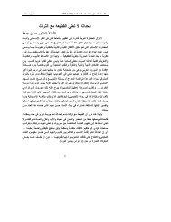 افتتاحية العدد - جامعة دمشق