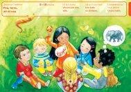 Feu, terre, air et eau 5 – 15 enfants
