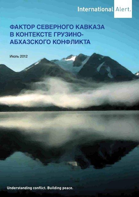 Фактор Северного кавказа в контекСте ... - International Alert