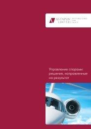 Управление спорами: решения, направленные ... - AstapovLawyers