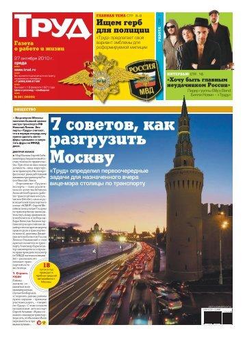 7 советов, как разгрузить Москву - Труд