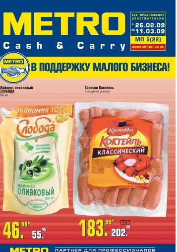 5% - Rus-Retail